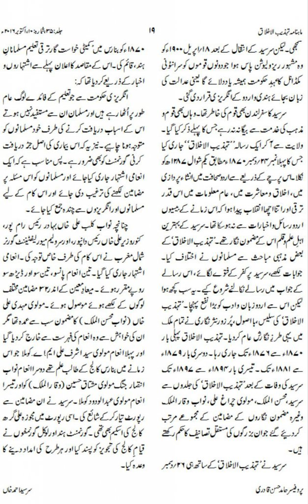 life-of-sir-syed-ahmed-khan-9