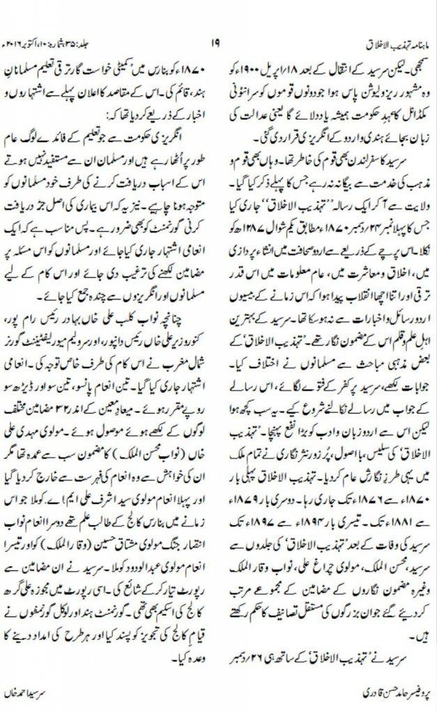 life-of-sir-syed-ahmed-khan-9