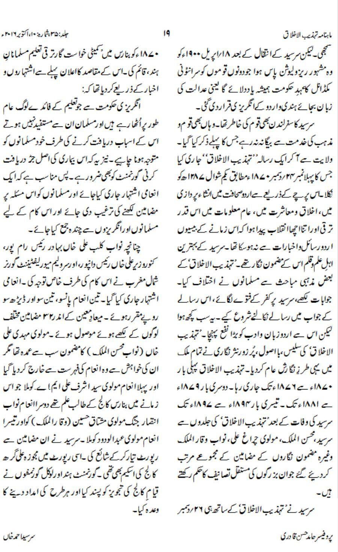 Sir Syed Ahmed Khan Books Pdf