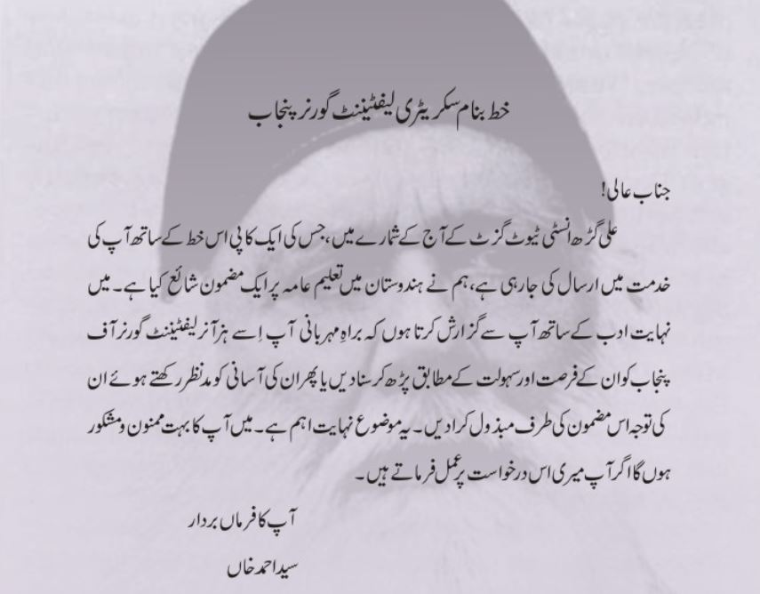 sir-syed-hand-written-letter-2
