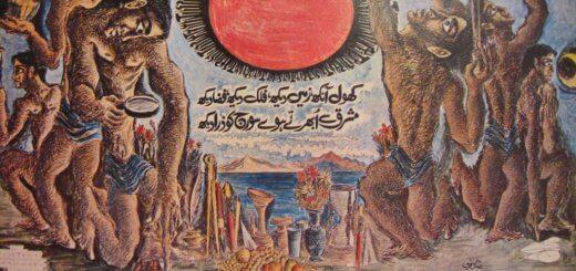 C:\Users\Waleed\Desktop\Earth greets Adam after Eviction Allama Iqbal Baal-e-Jibreel