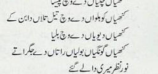 Aj Kal Te Kal: Punjabi Poem by Ahmad Rahee