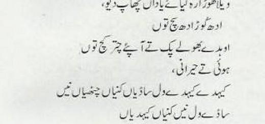 chithi-najam-hussain-syed