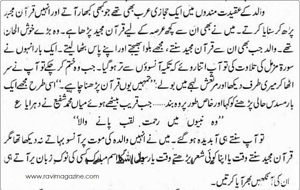 allama-iqbal-woh-nabiyon-me-rehmat-excerpt-by-dr-javed-iqbal