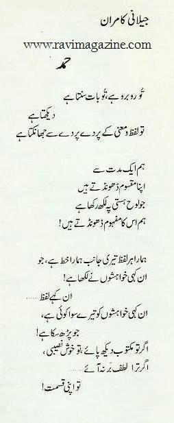Urdu Hamd by Jilani Kamran - Ravi Magazine