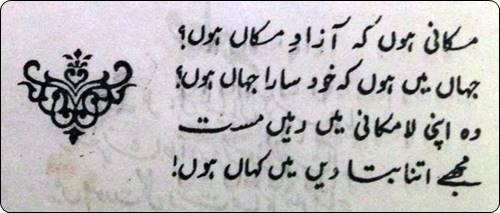 Makani Hoon, Ke Azad e Makaan Hoon - Kalam Allama Iqbal