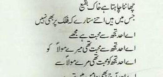 Naat Sharif by Dr Khursheed Rizvi