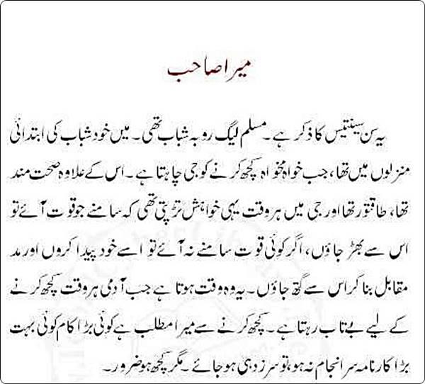 mera sahib afsana by manto