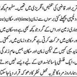 allama-iqbal-theory-of-relativity