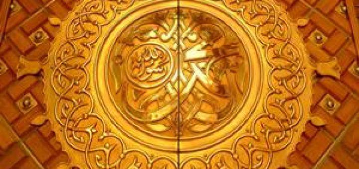 Eid Milad un Nabi Prophet Muhammad SAW 2017