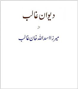 Qateel Shifai Poetry Books Pdf