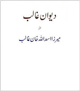 Download Diwan-e-Ghalib PDF Free | Ravi Magazine