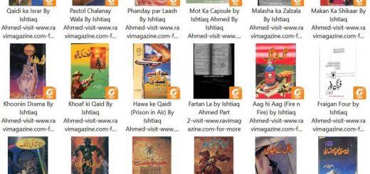 Download 107 Novels of Ishtiaq Ahmed in PDF format