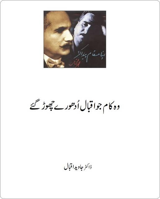 Woh Kaam Jo Allama Adhoore Chore Gaye - Book By Dr. Javed Iqbal