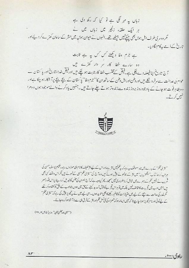 faiz-ahmed-faiz-ka-jurm-by-hanif-ramay (3)