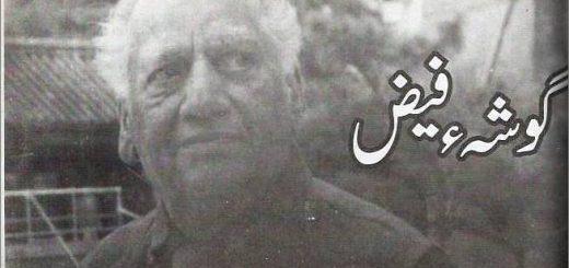 faiz-ahmed-faiz-ka-jurm-by-hanif-ramay (4)