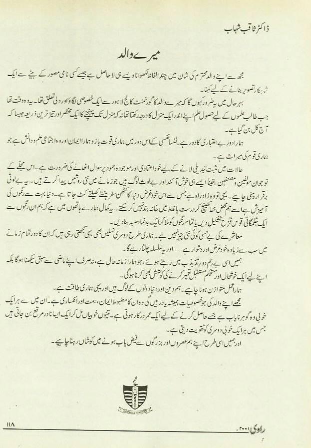 Mere Walid - Qudratullah-Shahab-Written-by-Saqib-Shahab