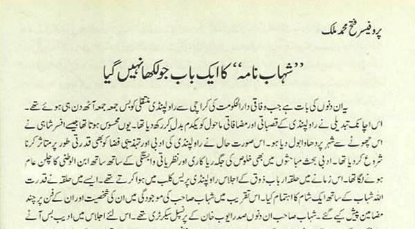 shahabnama ka aik baab jo likha nahin gaya