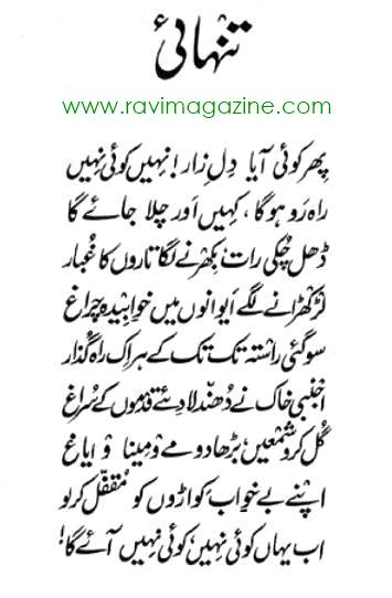 tanhai poem faiz ahmed faiz with english translation