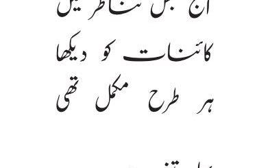 Tajziya - Urdu Poem by Shahram Sarmadee