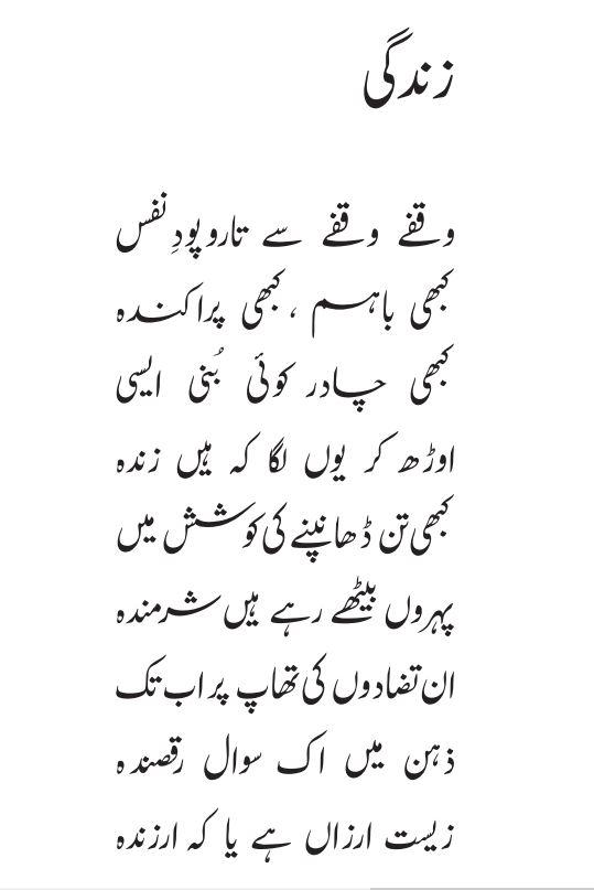 Zindagi- Urdu Poem by Shahram Sarmadee