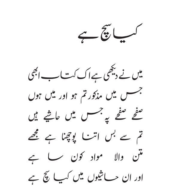 kya sach hai poem-shahram sarmadee