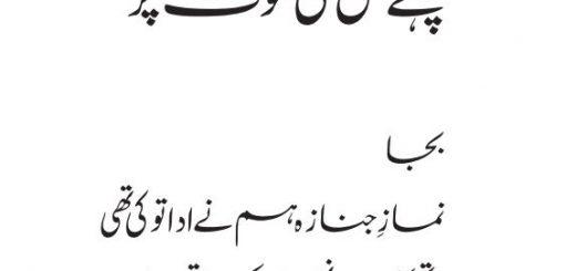 Pehlay Ishq Ki Maut Pe - Urdu Poem by Shahram Sarmadee
