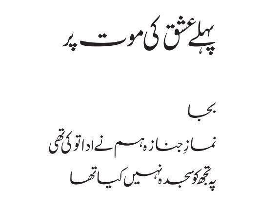 Pehlay Ishq Ki Maut Pe – Urdu Poem by Shahram Sarmadee | Ravi Magazine