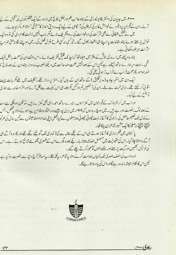 qateel shafai 1919 – 2001