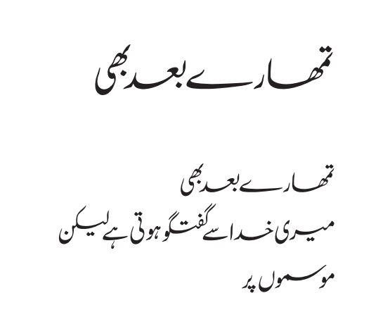 tumhare baad bhi- Urdu Poem by Shahram Sarmadee