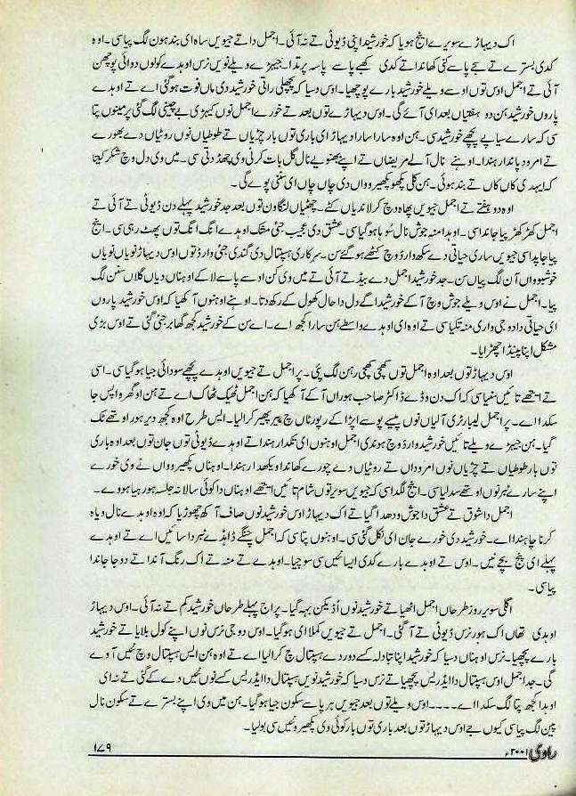 wanponay ud-day totay - punjabi article by wali aslam-2