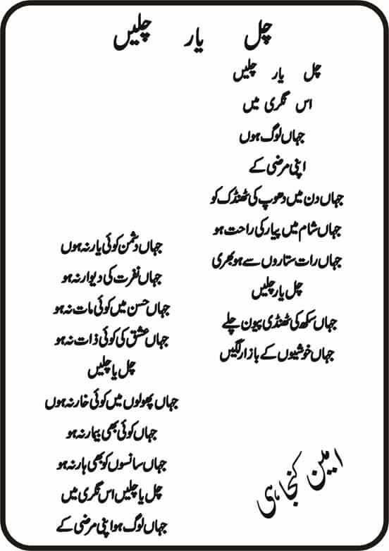 Chal Yaar Chalein - Urdu Poem by Amin Kunjahi