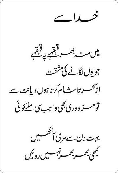 Khuda Se- Urdu Poem by Shahram Sarmadee