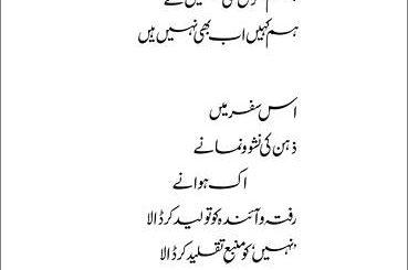 Jiss Qadar Mumkin Ho - Urdu Poem by Shahram Sarmadee