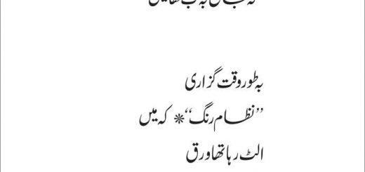 khuda ki zameen khushada hai - Urdu Poem by Shahram Sarmadee