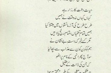 Nigehbaan-Urdu-Poem-Zia-Jilandhari