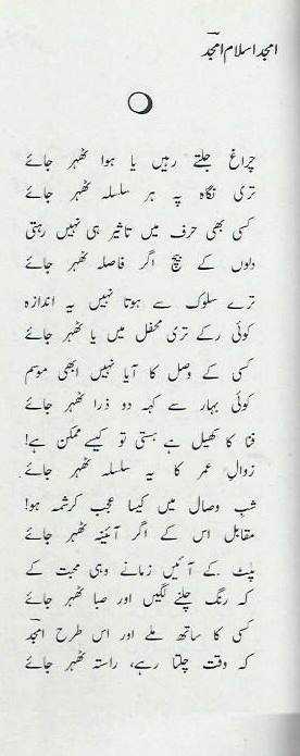Ghazal by Amjad Islam Amjad for The Ravi: GCU Lahore