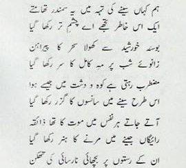 ghazal by sarmad suhbai