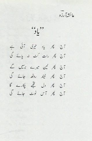 Yaad - Urdu Poem by Aisha Arzoo