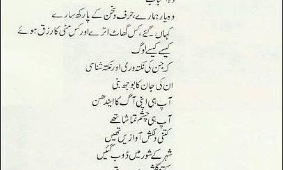 yaadon ks shehr - ijaz hussain bitalwi
