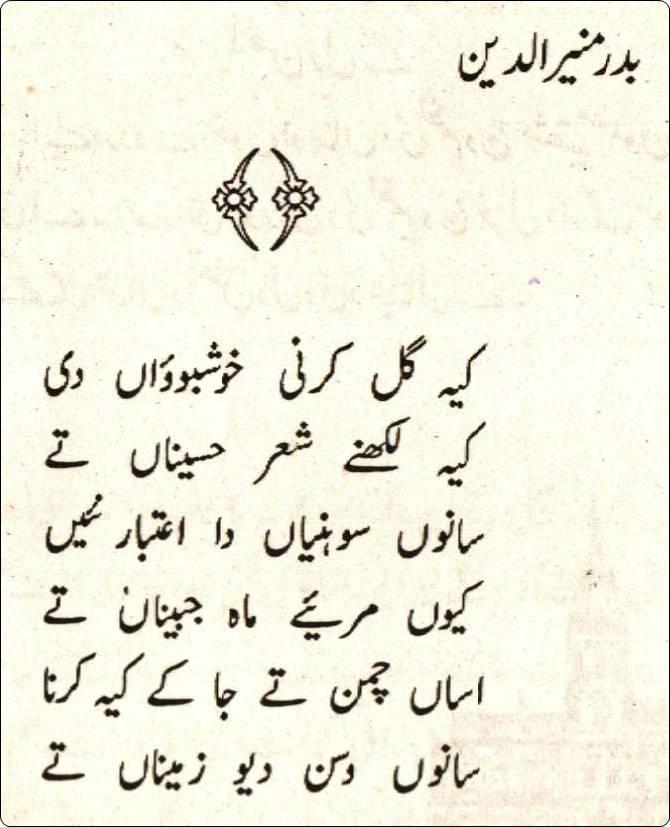 Pubjabi Ghazal by Badar Muneerudin