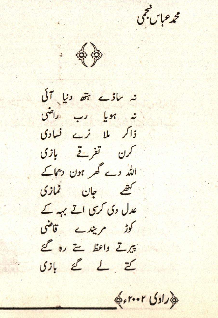 Punjabi Ghazal by Abbas Najmi