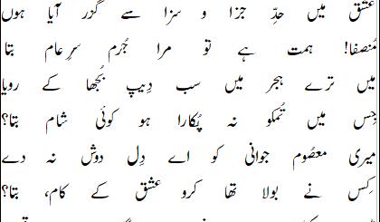 ghazal by jabbar anjam