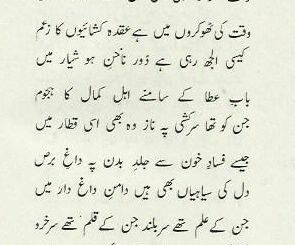 kuch bhi nahin kahin nahin khwab ghazal by iftkhar arif