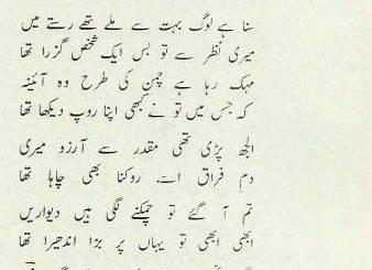 mein dekh bhi na saka ghazal by anwar masood