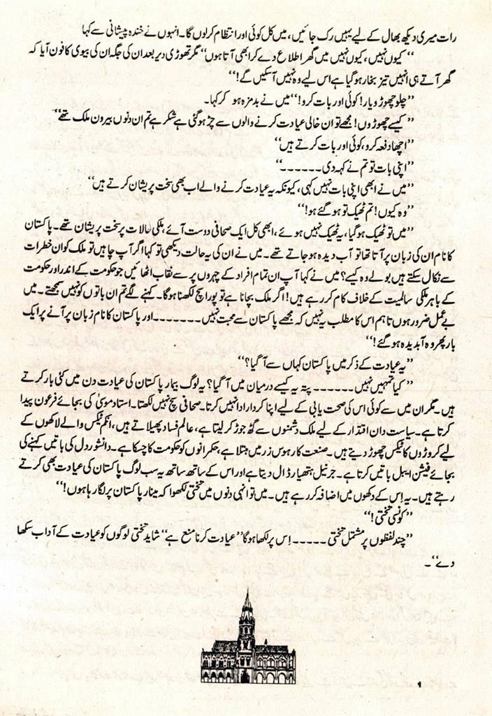 Iyaadat Karna Manah Ha - Ataulhaq Qasmi-2
