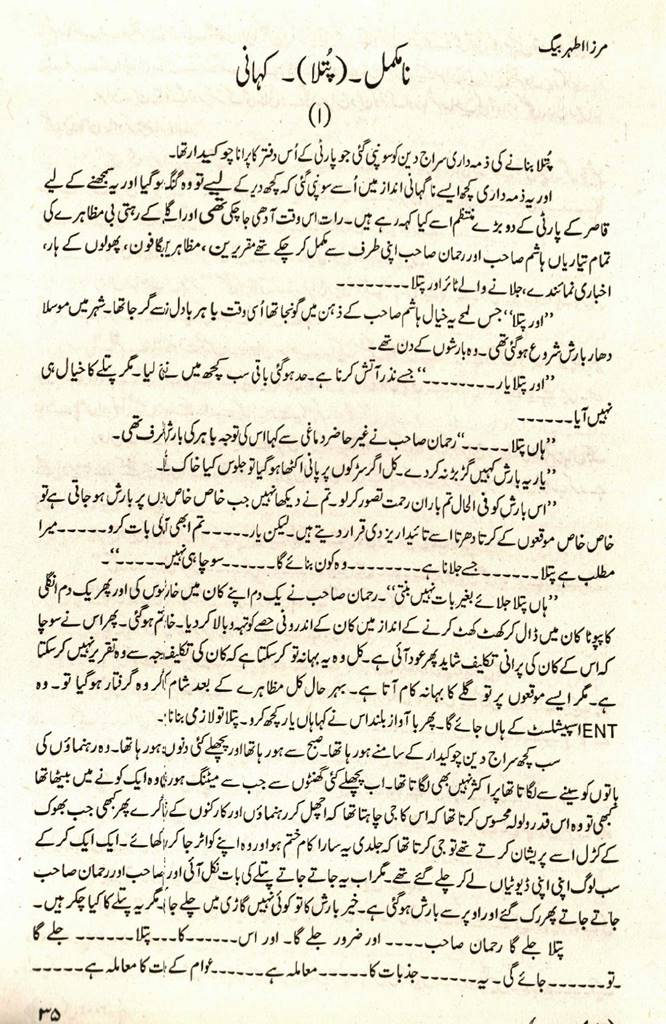 Putla Kahani - Mirza Athar Baig (2)Small