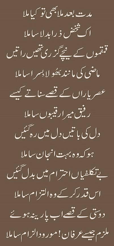 m irfan ghazal