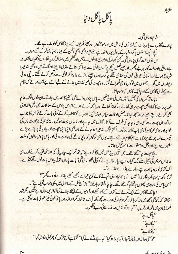 paagal paagal duniya afsana by mansha yaad
