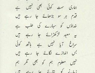 urdu-ghazal-by-shahzad-ahmad